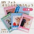 MY フォト オリジナル じゆうちょう【1冊】(ノート、罫線、方眼) 犬 猫 ペット 写真入り オリジナル ノート