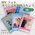 MY フォト オリジナル じゆうちょう【3冊セット】(ノート、罫線、方眼) 犬 猫 ペット 写真入り オリジナル ノート