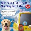 送料無料  MYフォト オリジナルステッカー (直径125mm) No Dog No Life<お名前入り>