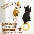 送料無料  マグネットフックCat tailシリーズ マグネット・フック 猫