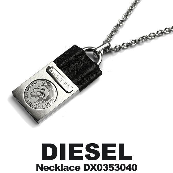 DIESEL ディーゼル ネックレス メンズ アクセサリー ブランド Mens NECKLACE 首飾り【0405_腕時計】