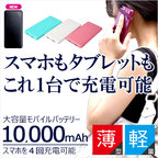【iPhone/Android】【モバイルバッテリー】大容量 スマホ用 モバイルバッテリー 充電器 10000mAh モバイルバッテリー 携帯 スマートフォン