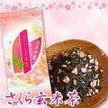 【送料無料】さくら玄米茶 100g ほのかな桜の香りと花びらのような玄米でリラックス。お土産にも【メール便で発送】 日本茶 緑茶 お茶