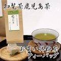 【送料無料】鹿児島茶【粉茶】1煎用2.5g×40袋ティーバッグ 鹿児島産の上級茶葉の粉を使用した粉茶【メール便ご利用で送料無料】 日本茶 緑茶 お茶
