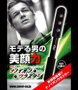 商品画像:ナノイオンクラスター for men NFRー350(B)(美容、健康 男性用美顔器)