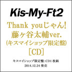 Thank youじゃん!(キスマイショップ限定盤)藤ヶ谷ver/CD◎新品Ss【ゆうパケット非対応/送料680円~】【即納】