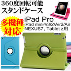 DM便送料無料 iPad mini/2/3/4 iPad Air/Air2 XperiaTabletZ iPad2/3/4  iPad Pro 9.7インチ GoogleNexus 7(2012モデル) PUレザーケース 80M001 AS11A030 AS33A017 80P048 80L001