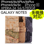 DM便送料無料 iPhone6/6s/6plus/6sPlus/5/5s/5c iPhone SE XperiaZ4 Galaxy S6edge S7 Note5用地図柄ケース AS13A002 AS12A030 AS33A023 AS31A036 AS31A041