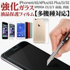 DM便送料無料 iPhone6/6s 6plus/6sPlus iPhone SE/5/5S/5C XperiaZ1/Z2/Z3/Z4/Z5 Galaxy S6液晶保護強化ガラスフィルム ガラス製 保護シート硬度9H前面 背面保護AS13B004C-N