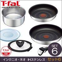 【送料無料】T-FAL(ティファール)インジニオ・ネオ IHステンレス セット6 L92991[フィルハート]