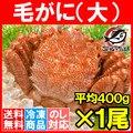 送料無料 毛がに 毛蟹 浜茹で 毛ガニ姿×1尾 400g