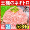 送料無料 ネギトロ 王様のネギトロ 500g(ねぎとろ マグロ まぐろ 鮪 海鮮丼)