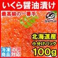 (いくら イクラ)北海道産 いくら醤油漬け 100g イクラ