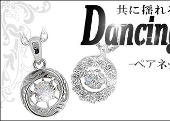 ダンシングペア01