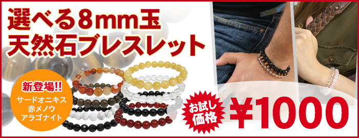 ALL1000円★8mm天然石ブレスレット