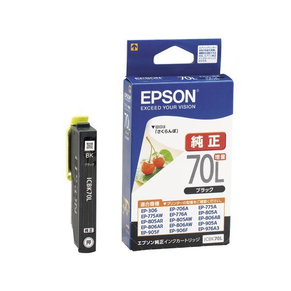 (まとめ) エプソン EPSON インクカートリッジ ブラック 増量 ICBK70L 1個 【×4セット】【送料込/送料無料】【ポイント10%】
