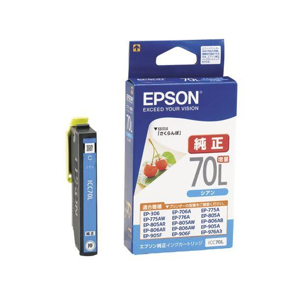 (まとめ) エプソン EPSON インクカートリッジ シアン 増量 ICC70L 1個 【×4セット】【送料込/送料無料】【ポイント10%】