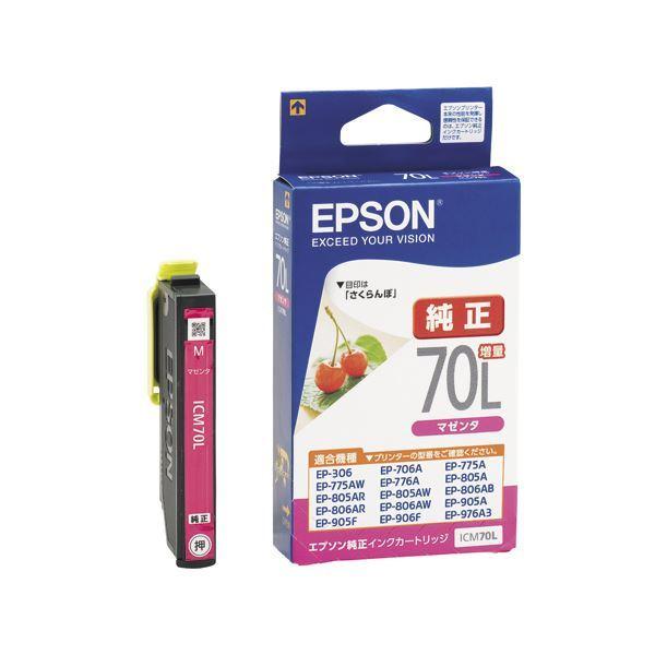 (まとめ) エプソン EPSON インクカートリッジ マゼンタ 増量タイプ ICM70L 1個 【×4セット】【送料込/送料無料】【ポイント10%】