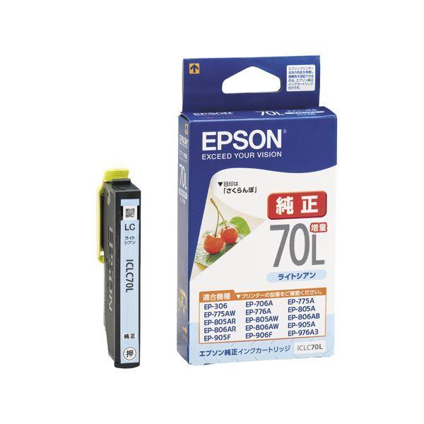 (まとめ) エプソン EPSON インクカートリッジ ライトシアン 増量タイプ ICLC70L 1個 【×4セット】【送料込/送料無料】【ポイント10%】