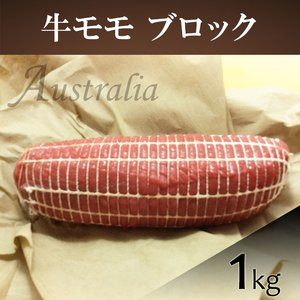 【オーストラリア産】牛モモ肉ブロック 1kg