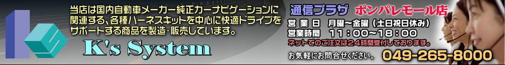 K's System(ケーズシステム) 通信プラザ