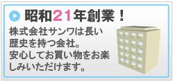昭和21年創業!株式会社サンワは長い歴史を持つ会社。安心してお買い物をお楽しみいただけます。
