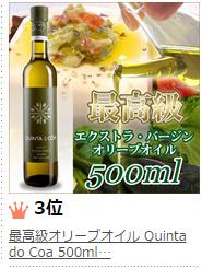 3位 最高級オリーブオイル Quinta do Coa 500ml…
