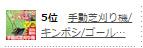 5位手動芝刈り機/キンボシ/ゴール…