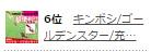6位キンボシ/ゴールデンスター/充…