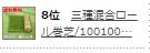 8位三種混合ロール巻芝/100100…