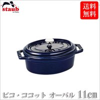 ストウブ STAUB  ピコ・ココット オーバル 11cm グランブルー 40510-266(両手鍋) 送料無料