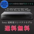 【限定アウトレット品】リージョンフリー DVDプレーヤー SONY BDP-S1500 BDプレーヤー HDMIケーブル・日本語説明書付