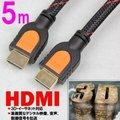 HDMIケーブル Ver1.4 金メッキプラグ 5m 3D/ハイスピード/フルハイビジョン対応