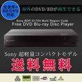リージョンフリー DVDプレーヤー SONY BDP-S1700  BDプレーヤー HDMIケーブル・日本語説明書付