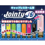 ジョインティJ9