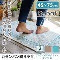 プロヴァンスコレクション エジプト綿カランバン織りラグ ラバト 45×75 オリエンタルデザイン カランバン織り (代引不可)【送料無料】