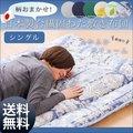 敷き布団 敷布団 シングル 極厚 日本製 柄おまかせ 合繊敷き布団 シングル 寝具 柄 ランダム【送料無料】