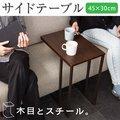 サイドテーブル 4530 テーブル 木製 北欧 ソファサイドテーブル【送料無料】
