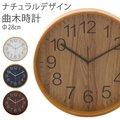 掛け時計 北欧 アンティーク 時計 壁掛け 木製 曲木時計 Φ28cmモデル