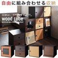 キューブボックス cube box 扉 ガラス扉 引き出し フラップ扉 4色の木目を自由に組み合わせるマルチ収納【wood cube】ウッドキューブ【送料無料】