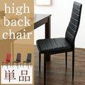 ダイニングチェア 単品 カジュアルハイバックチェア ハイバックチェア 椅子 イス チェアー 食卓椅子 1脚(代引不可)【送料無料】