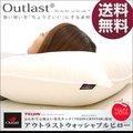 アウトラスト 枕 洗える日本製 帝人 テイジン ウォッシャブル [温度調整機能素材 アウトラスト ウォッシャブルピロー]
