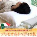 イタリア製 オルトペディコ枕 プリモ 枕 安眠 まくら イタリア ビッグサイズ【送料無料】