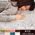 マイクロファイバーシャギーラグ 長方形 130x185cm【送料無料】