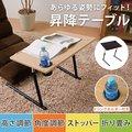 サイドテーブル VP-1ST 折りたたみ テーブル 高さ調節 昇降式 アンティーク ベッドサイドテーブル パソコンデスク カフェテーブル 木製(代引不可)【送料無料】