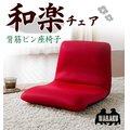 日本製 国産 座椅子 コンパクト フロアチェアー 和楽チェア「S」 A455(代引不可)【送料無料】