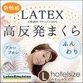 高反発 ラテックス枕(ホテルサイズ)まくら マクラ【送料無料】