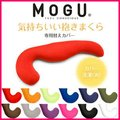 MOGU 気持ちいい抱きまくら替えカバー MOGU ビーズクッション モグ