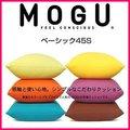 MOGU ベーシック45S MOGU ビーズクッション モグ
