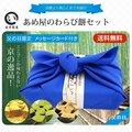 父の日 プレゼント あめ屋さんのわらび餅3点セット【送料無料】6/15・6/16出荷限定